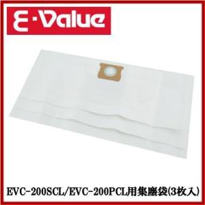 藤原産業 E-Value 乾湿両用掃除機 EVC-200PCL/EVC-200SCL用 集塵袋(3枚入)|ssnet