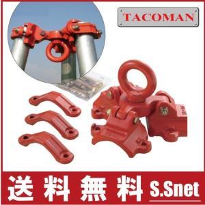 タコマン チェーンブロック 1t用 三脚ヘッド TS-10 3脚 チェンブロック 1トン ssnet