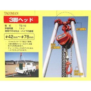 タコマン チェーンブロック 1t用 三脚ヘッド TS-10 3脚 チェンブロック 1トン ssnet 03