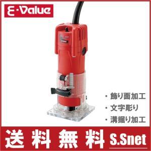 E-Value 電動トリマー 工具 大工道具 溝切り機 文字彫刻 木材 加工 EWT-450N|ssnet