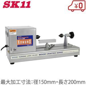 SK11 卓上型 木工旋盤 YH-200  切断 切削 工具|ssnet