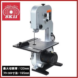 SK11 木工用バンドソー SWB-200N [糸のこ盤 糸鋸盤 切断機 電動ノコギリ]|ssnet
