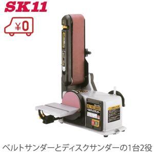 【送料無料】藤原産業・SK11/ベルトディスクサンダーBDS-100N  ■特長■ ・ベルトサンダー...