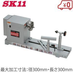SK11 木工旋盤 YH-300  木工用 卓上旋盤 旋盤機|ssnet