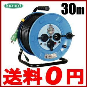 日動工業 コードリール 電工ドラム 30m 防雨 防塵型ドラム NPW-EB33 3芯 100V ELB付