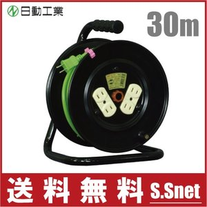日動 電工ドラム コードリール 30m 延長コード ドラム DY-30