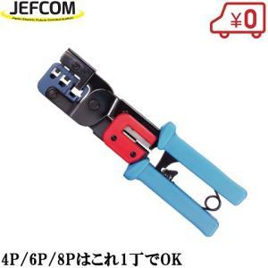 デンサン モジュラーペンチ 圧着ペンチ 圧着工具 [圧着端子 モジュラーケーブル ランケーブル] MJ-468N ssnet