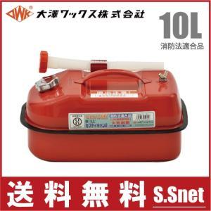 大澤 ガソリン携行缶 10L 消防法適合品 ガソリン缶 ガソリンタンク セフティキャン2 BSK-10N|ssnet