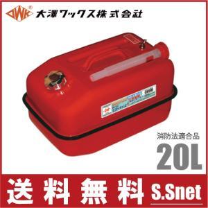 大澤 ガソリン携行缶 20L 消防法適合品 ガソリン缶 ガソリンタンク セフティキャン2 BSK-20N|ssnet