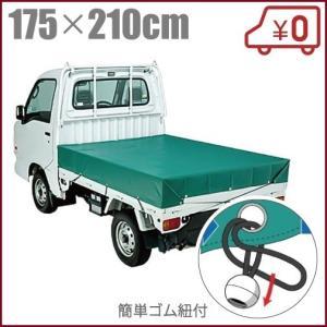 軽トラック 荷台シート トラックシート #810 175cm×210cm  軽トラ 荷台シート シー...