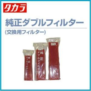 タカラ工業 ウォータークリーナー 吉野DR 吉野FR 交換用ダブルフィルター|ssnet