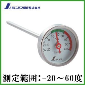 シンワ 育苗用温度計 O-1 [農業機械 地温計 農業資材 田んぼ]|ssnet