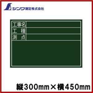 シンワ 工事用黒板 木製 横DS型 450×300mm 黒板消し+チョーク3本付 [無地 看板 現場用品]|ssnet