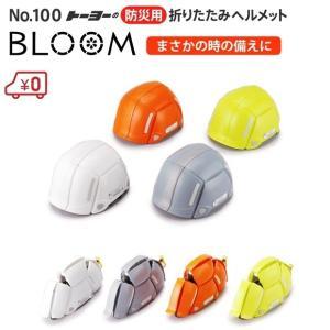 ヘルメット 防災頭巾 防災ヘルメット TOYO 折り畳み式 ...