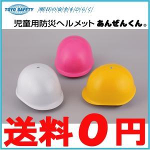 ■特長■ ・厚生労働省保護帽規格国家検定合格品です。 ・小学生を対象とした、災害発生時の避難用防災ヘ...