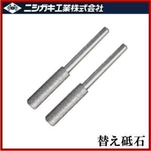ニシガキ 目立機用 軸付ダイヤモンド砥石 N-821-50 4.0mm チェンソー チェーンソー|ssnet