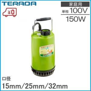 水中ポンプ 汚水 小型 寺田ポンプ 家庭用 SP-150BN 150W/100V