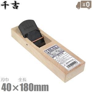 ■特長■ ・木材表面の削り加工作業に。 ・使いやすい小型サイズの鉋です。 ・木材の逆目を抑える裏金付...