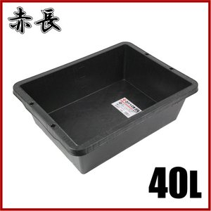 ■特長■ ・壁材コンクリート混ぜ作業、野菜洗いなどに。  ・底面サイズ(外寸):約497mm×360...