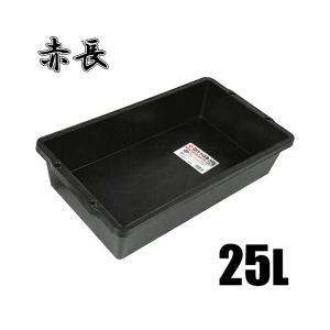 ■特長■ ・壁材コンクリート混ぜ作業、野菜洗いなどに。  ・底面サイズ(外寸):約570mm×310...