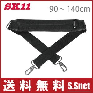 SK11 肩パッド付 ショルダーベルト 単品 SFSB-N [工具バック ツールバッグ ビジネスバッグ かばん]|ssnet