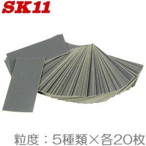 SK11 耐水ペーパー100枚入 5種類セット 紙やすり ヤスリ サンドペーパー