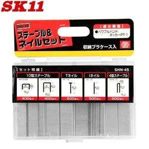 SK11 タッカー用 ステープル&ネイルセット 2400本入 SHN-4S [SET-400RG,PT-1対応] ssnet