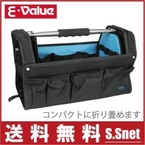 E-Value 工具バック ツールバッグ ツールキャリーバッグ ETC-OP2-BU 折りたたみ式 工具バッグ ssnet