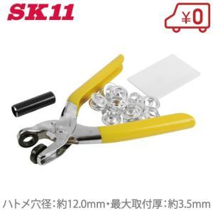 SK11 両面ハトメパンチ 12mm #950 ハトメ抜き ハトメパンチ 工具 手動 ポンチ