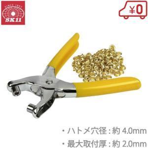 SK11 ハトメパンチ 5mm #100 カシメ打ち具 穴 補強 ハトメ抜き 打ち具 工具 手動 ポンチ|ssnet
