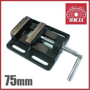SK11 ボール盤バイス 75mm DPV-75 [バイス 万力 クランプ 卓上 卓上ボール盤 工具]|ssnet