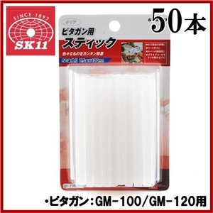 ・藤原産業・SK11 ピタガンGM-100/GM-120用 補充スティック  ■仕様■ ・サイズ:径...