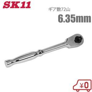 SK11 ラチェットハンドル SRH2CH 6.35mm 72山 [ラチェットレンチ ソケットレンチ] ssnet