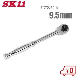 藤原産業・SK11 フレックスラチェットハンドル SRH3CH 9.5mm  ■特長■ ・ソケットと...