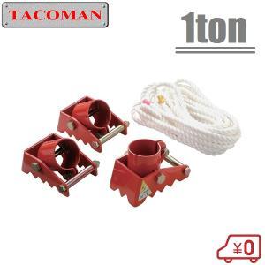 タコマン チェーンブロック 1t用 三脚ベース ロープ付き TS-20B 三脚スタンド用 ssnet