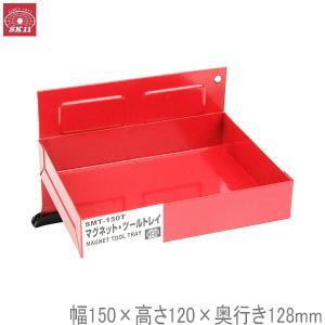 SK11 マグネットツールトレイ SMT-150T [工具箱 キャビネット ツールボックス キャスター付 おしゃれ]|ssnet