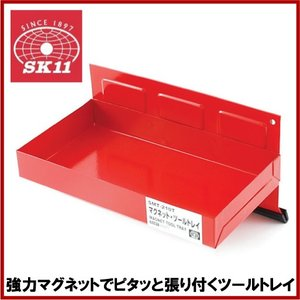 SK11 マグネットツールトレイ SMT-210T [工具箱 キャビネット ツールボックス キャスター付 おしゃれ]|ssnet