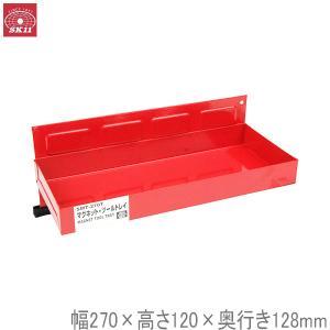 SK11 マグネットツールトレイ SMT-270T [工具箱 キャビネット ツールボックス キャスター付 おしゃれ]|ssnet