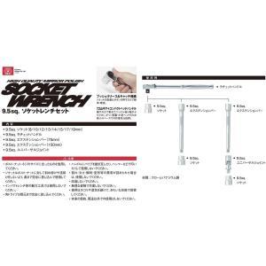 SK11 ソケットレンチセット 3/8 工具セット ツールセット TS-312M 12PCS [ラチェット工具セット ラチェットレンチ]|ssnet|02
