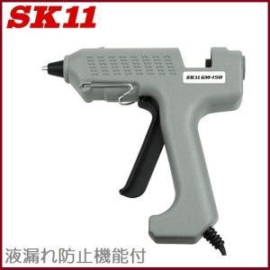 SK11 ボンドガン グルーガン GM-150 高温160度 [ピタガン ダンボール 接着 手芸 プラモデル リース 造花 材料 スタンド 手作り]|ssnet