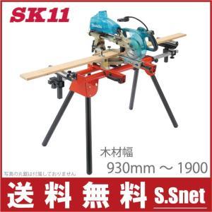 SK11 スライド卓上 丸ノコスタンド SSC-1900ST [丸のこ 丸鋸 充電式 ガイド 定規]|ssnet