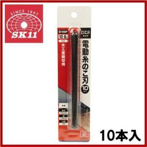 SK11 卓上糸鋸盤 SSC-400PE用替刃 電動糸鋸刃直線切用 10本入 SI-59P ssnet