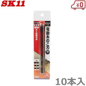 SK11 卓上糸鋸盤 SSC-400PE用替刃 電動糸鋸刃直線切用 10本入 SI-78P ssnet