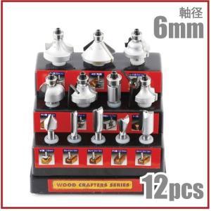 ウッドクラフター 超硬 ルータービットセット トリマービット TRB-12S 軸径6mm 電動トリマー 工具|ssnet