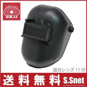 SK11 溶接面 溶接用ヘルメット面 DIN 保護具 溶接マスク メガネ エプロン|ssnet