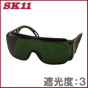 SK11 溶接用メガネ ウェルディンググラス SWG-11 保護メガネ 安全メガネ 遮光 眼鏡 溶接帽 保護具 溶接面 溶接機|ssnet