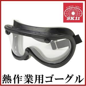 Sk11 セフティゴーグル Dg 19 保護メガネ 安全メガネ 曇らない
