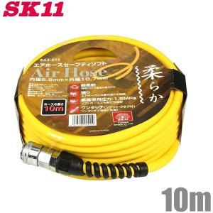 SK11 柔らかい エアーホース ワンタッチソケット付 SAZ-610 10m 15キロ耐圧用  エアホース エアーツール エアツール|ssnet