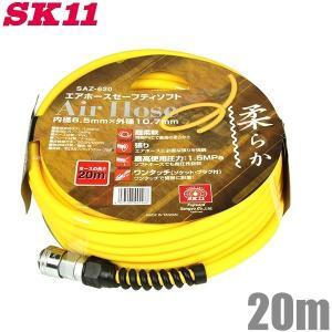 SK11 柔らかい エアーホース ワンタッチソケット付 SAZ-620 20m 15キロ耐圧用  エアホース エアーツール エアツール|ssnet
