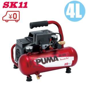 SK11 エアーコンプレッサー オイルレス SR-045 100V タンク容量4L  小型 エアコンプレッサー 本体|ssnet